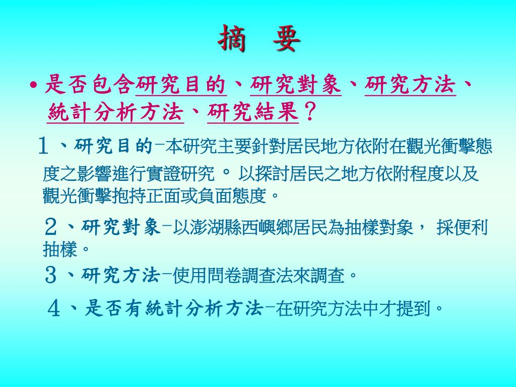 PPT - 專題一 研討會論文報告 PowerPoint Presentation, free download - ID:5929392