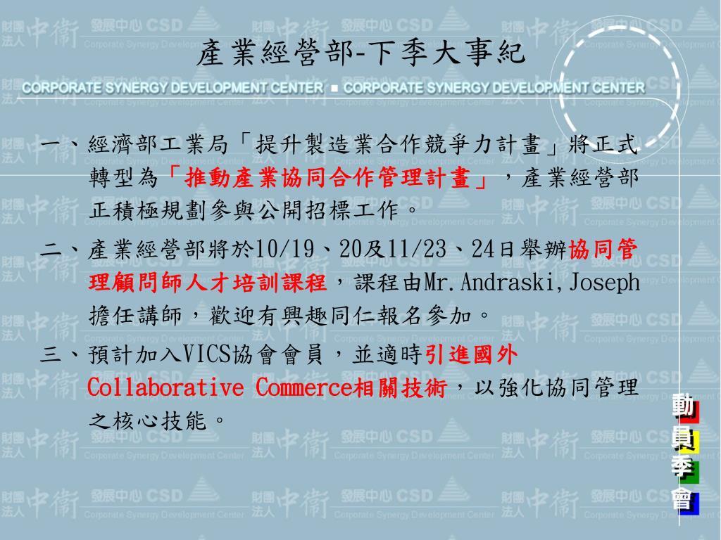 PPT - 中衛發展中心 PowerPoint Presentation - ID:5930328