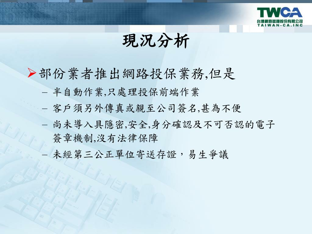 PPT - 網路投保完整解決方案 PowerPoint Presentation - ID:5932261