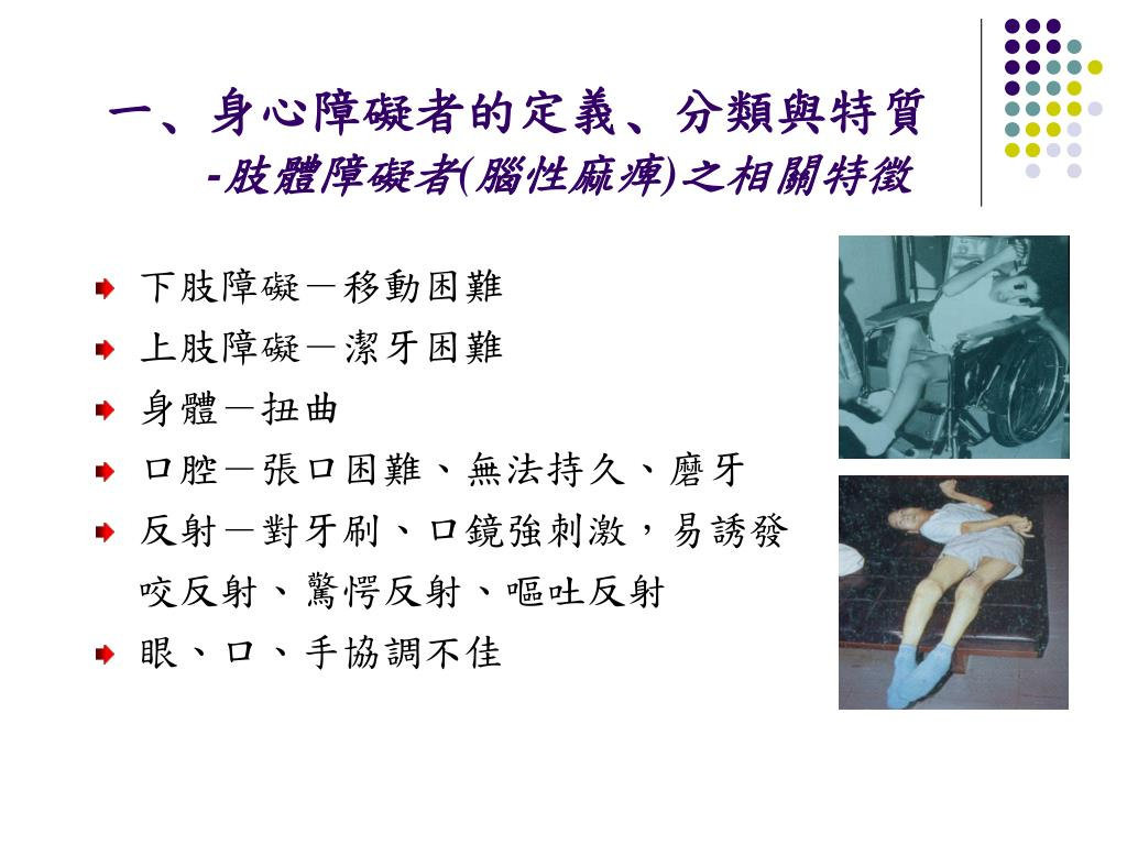 PPT - 身心障礙者的潔牙與口腔醫療保健 The tooth-brushing and dental care for people with disabilities PowerPoint Presentation - ID ...
