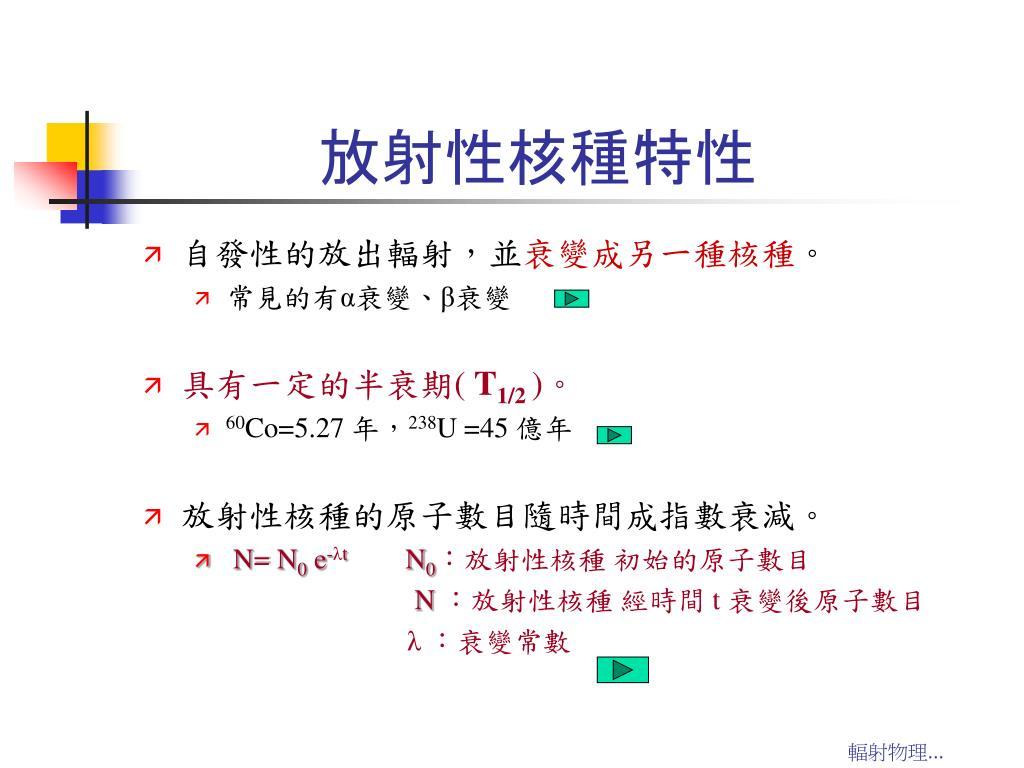 PPT - 輻 射 物 理 PowerPoint Presentation. free download - ID:5936367