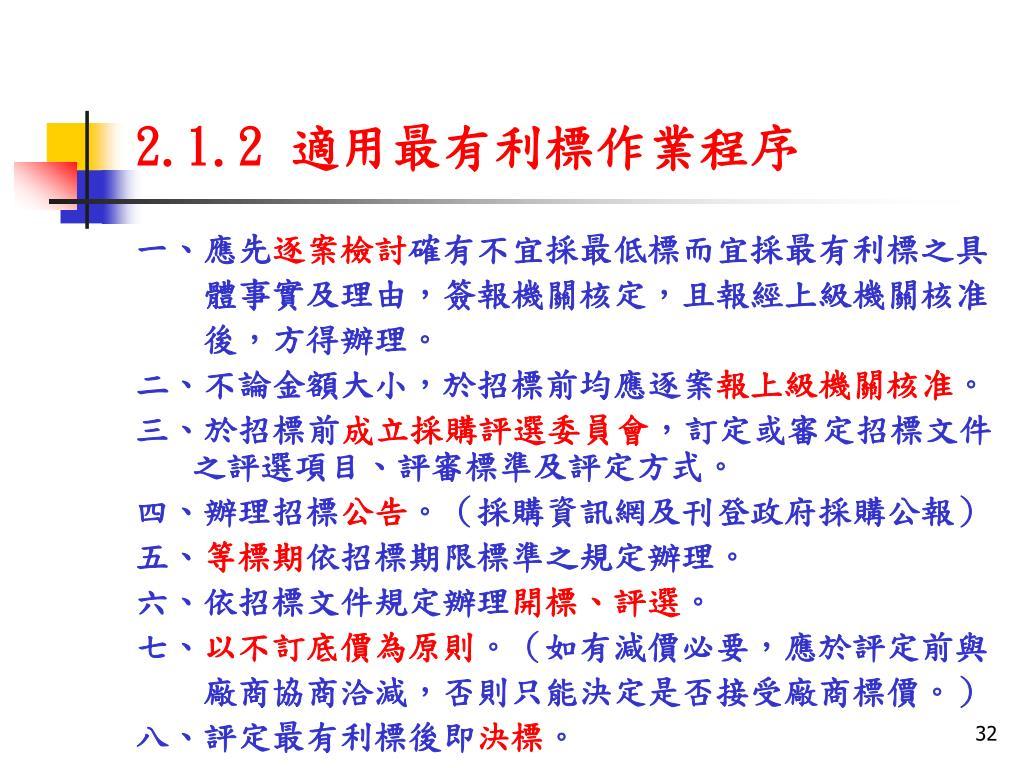 PPT - 最有利標 及 評選優勝廠商 PowerPoint Presentation, free download - ID:5940030