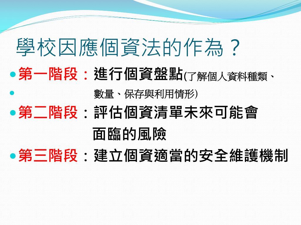 PPT - 個資盤點教育訓練 PowerPoint Presentation, free download - ID:5941573