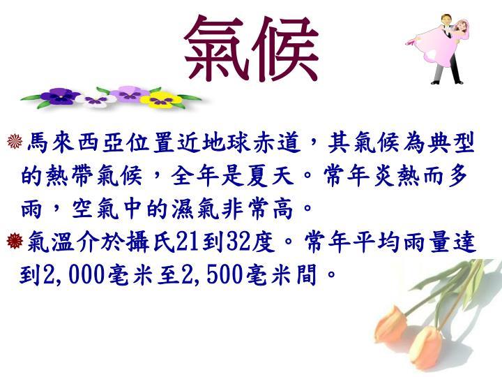 PPT - Malaysia PowerPoint Presentation - ID:5946296