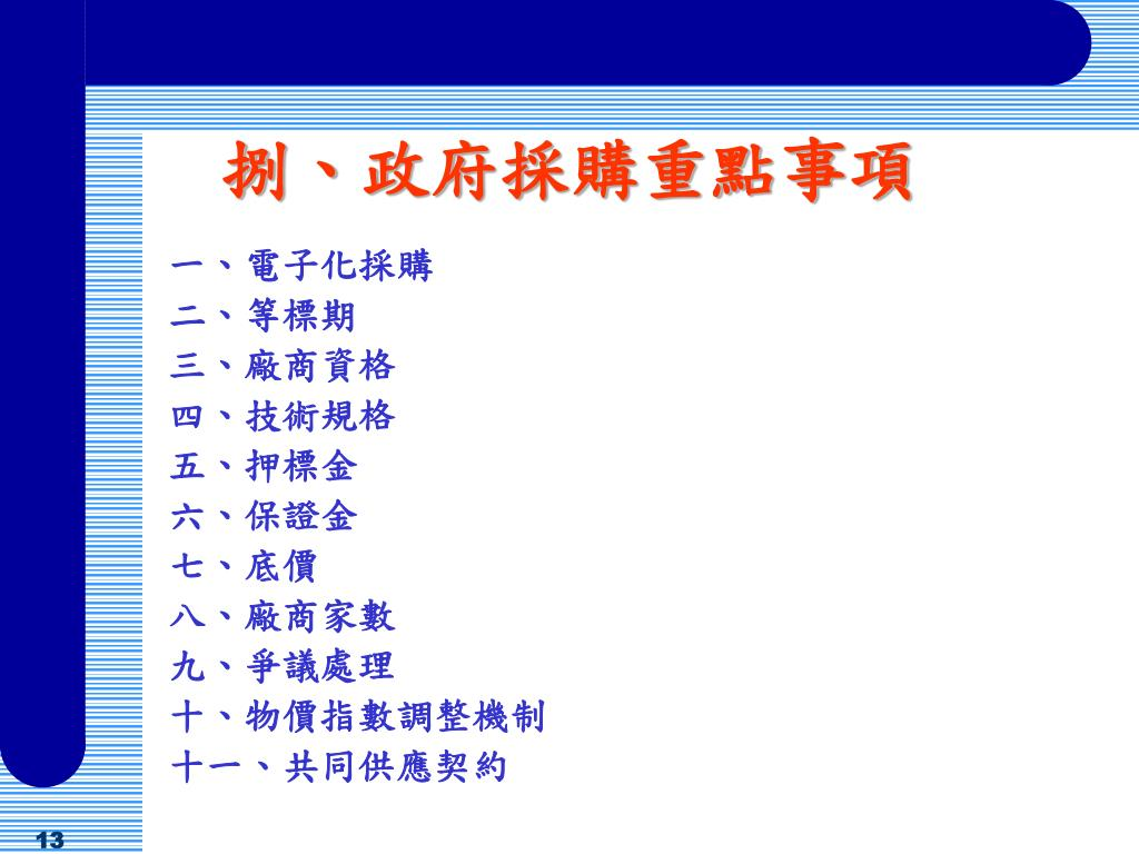 PPT - 政府採購法與案例解析 PowerPoint Presentation, free download - ID:5950932