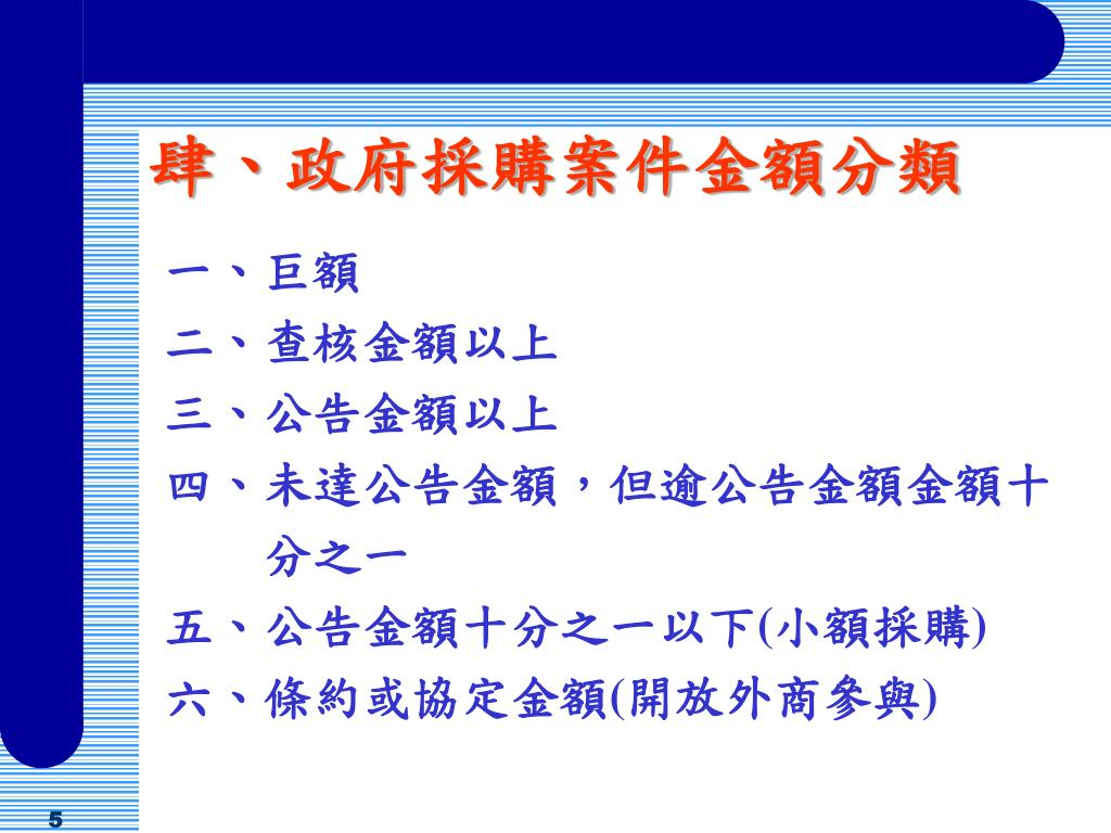 PPT - 政府採購法與案例解析 PowerPoint Presentation. free download - ID:5950932