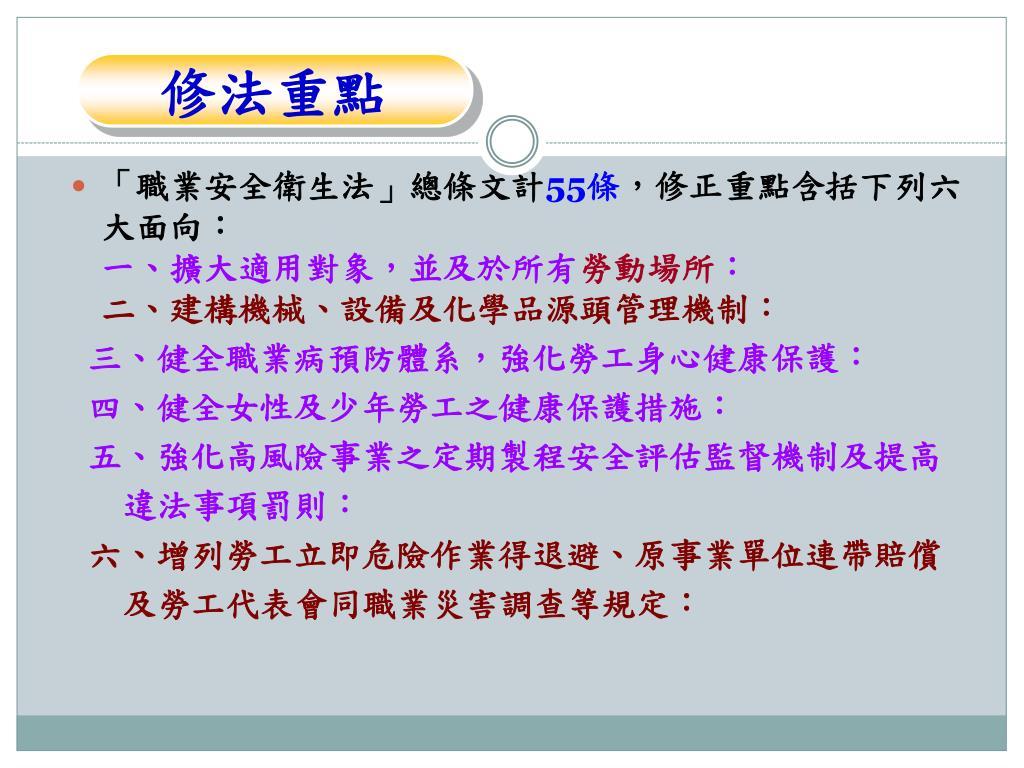 PPT - 資料來源 : 社團法人中華民國工業安全衛生協會 張篤軍 工安技師 PowerPoint Presentation - ID:5951778