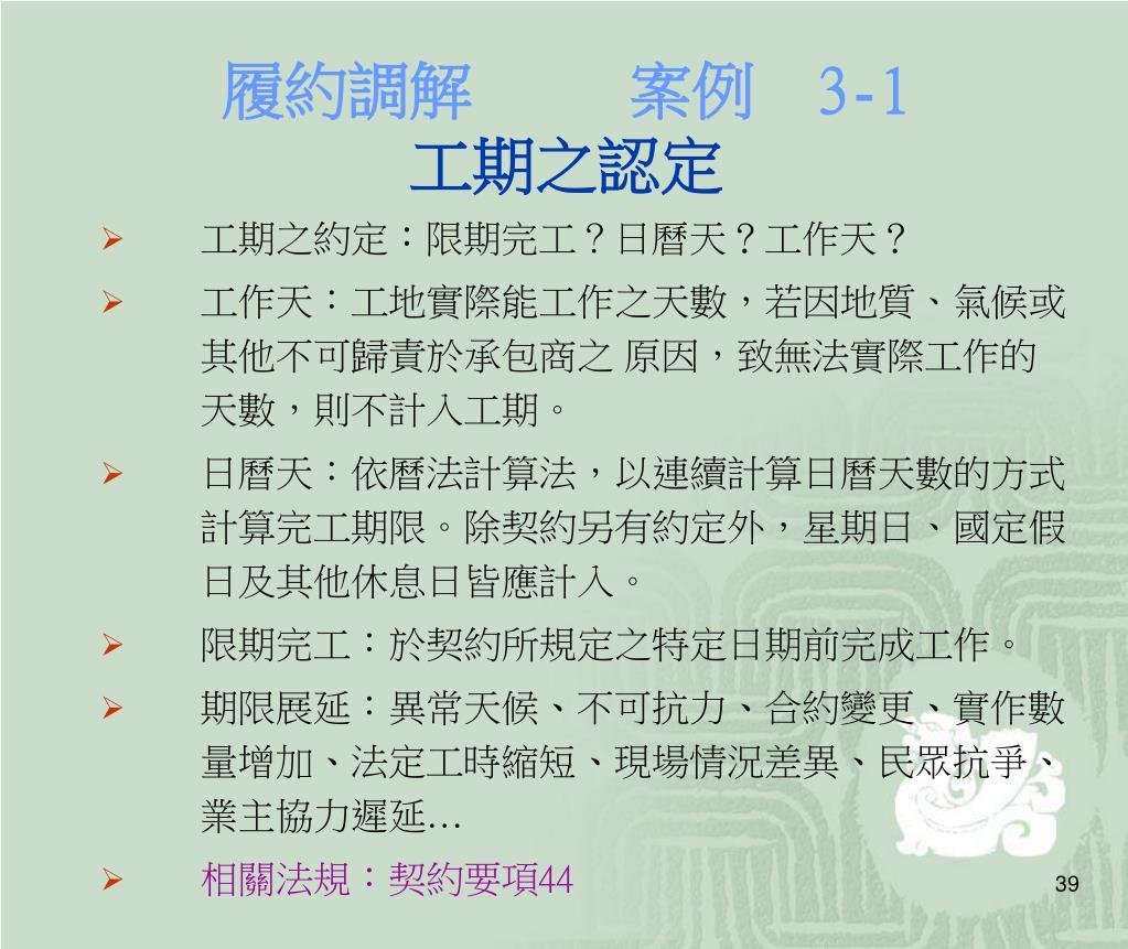 PPT - 採購法履約爭議與案例分析 PowerPoint Presentation. free download - ID:5953825