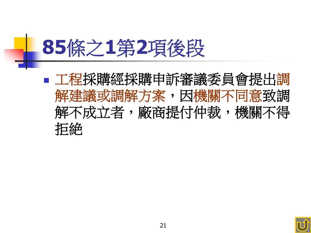 PPT - 臺灣採購履約爭議處理機制 PowerPoint Presentation. free download - ID:5955357