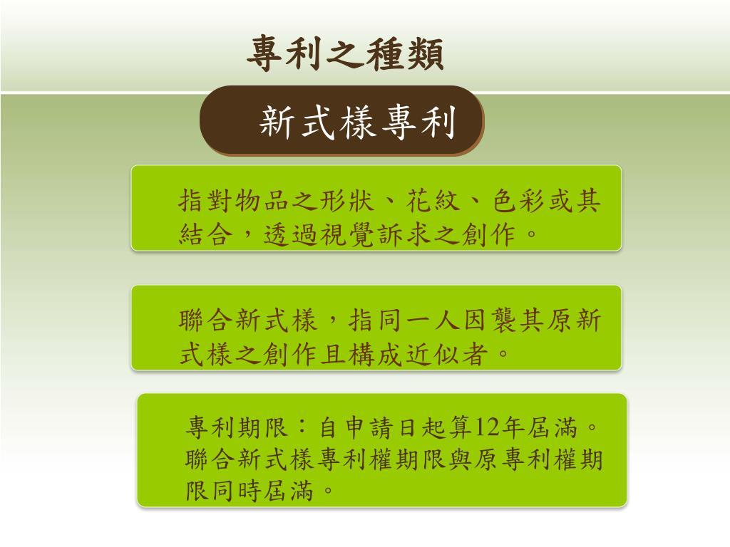 PPT - 智慧財產權概述 PowerPoint Presentation, free download - ID:5956005
