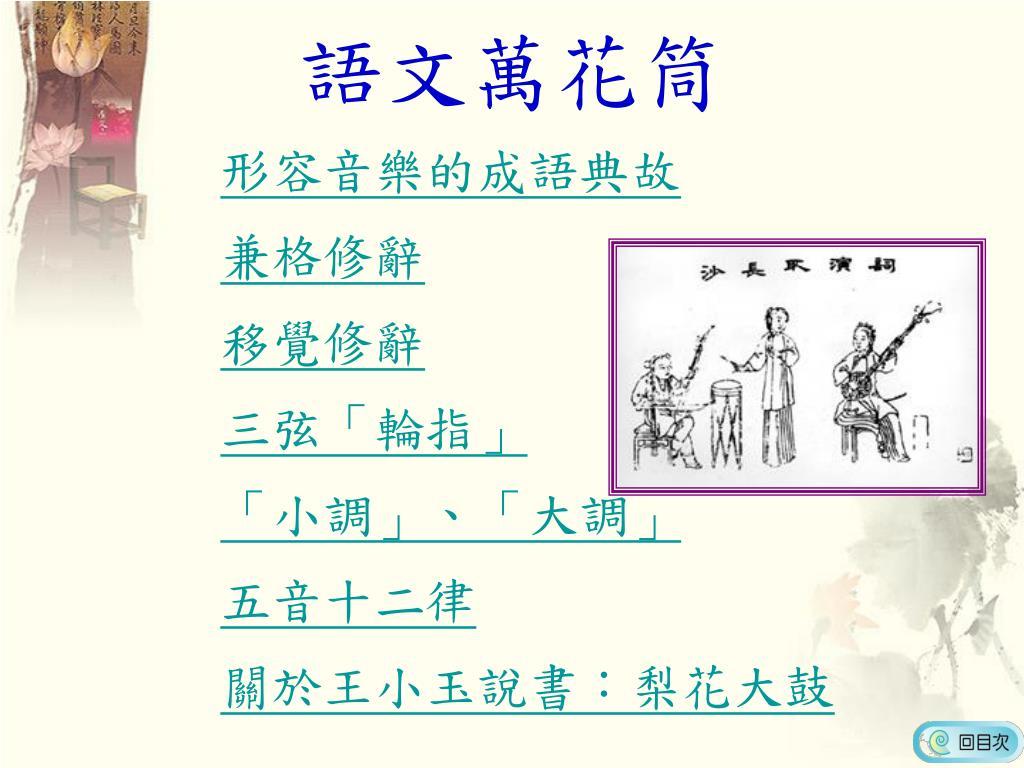 PPT - 第十一課 明湖居聽書 PowerPoint Presentation, free download - ID:5961721