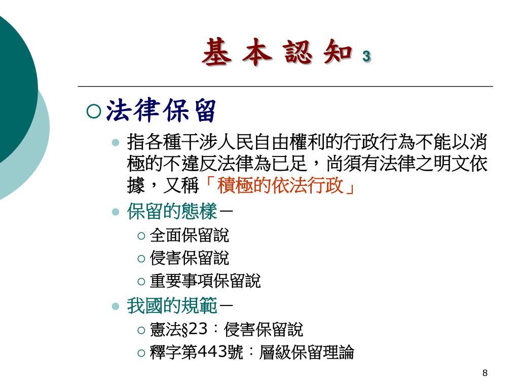 PPT - 依法行政與行政程序 PowerPoint Presentation. free download - ID:5971196