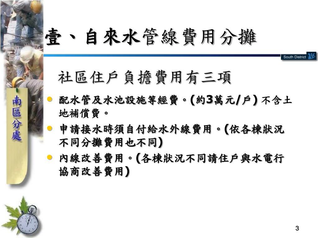 PPT - 花園新城住戶管線費用分攤概估說明會 PowerPoint Presentation - ID:5980814