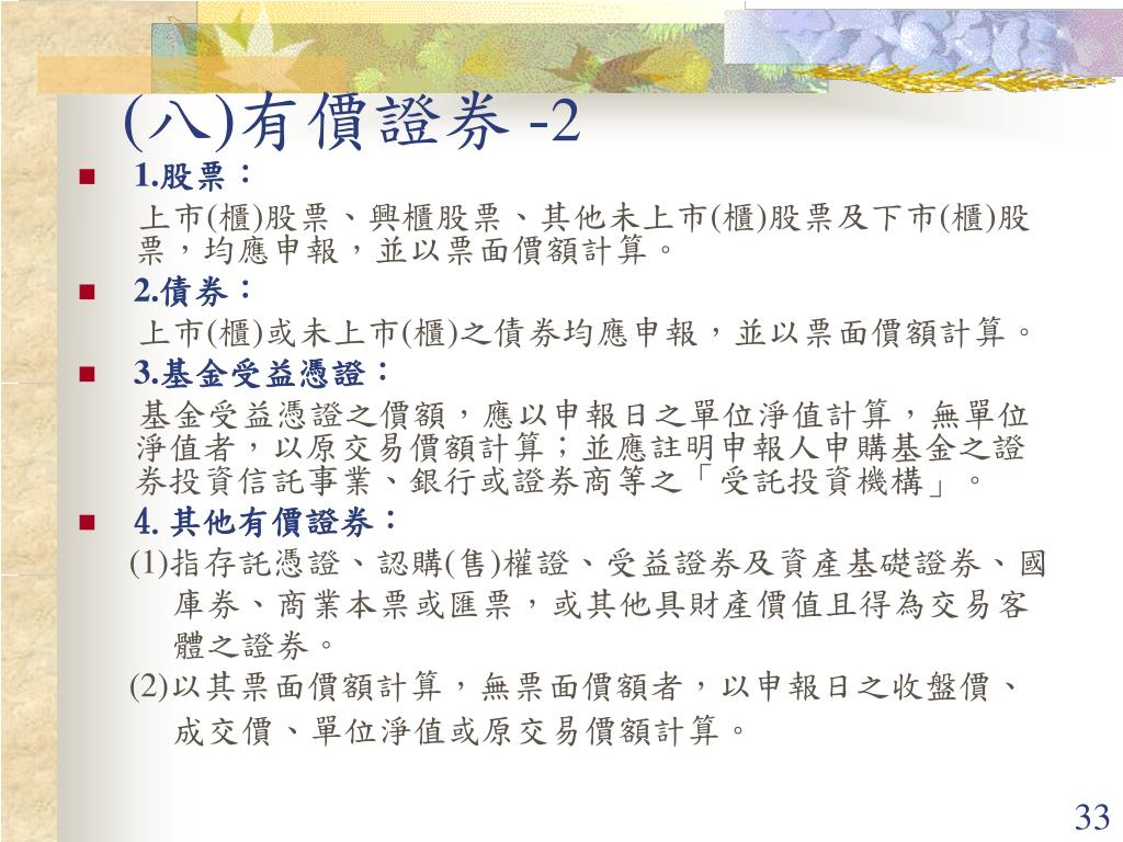 PPT - 公職人員財產申報法簡介 PowerPoint Presentation - ID:5983395