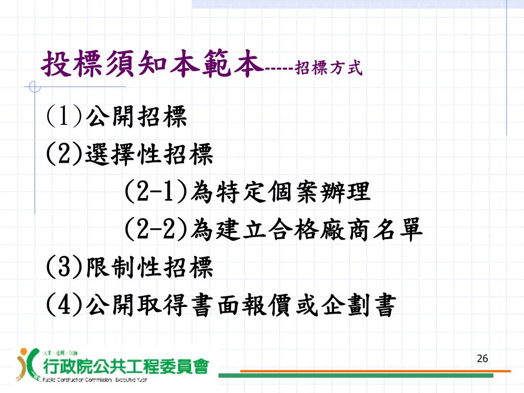 PPT - 投標須知及招標文件製作 PowerPoint Presentation. free download - ID:5986880