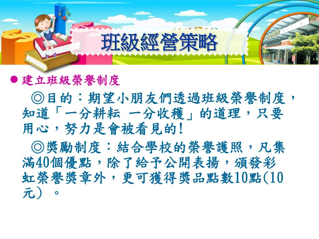 PPT - 一百學年度上學期學校日 PowerPoint Presentation. free download - ID:5989611