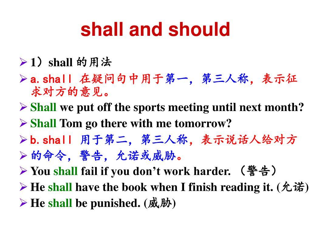 PPT - 情態動詞( Modal Verbs) PowerPoint Presentation, free download - ID:5992773