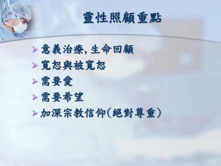 PPT - 安寧緩和療護簡介 PowerPoint Presentation - ID:5995984