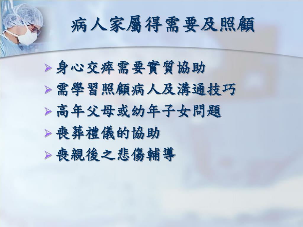 PPT - 安寧緩和療護簡介 PowerPoint Presentation. free download - ID:5995984