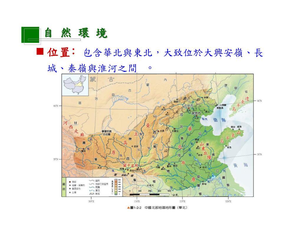 PPT - 認識北部地區的地形特色。 認識北部地區的氣候特色。 了解北部地區的經濟發展。 認識北部地區的重要 ...