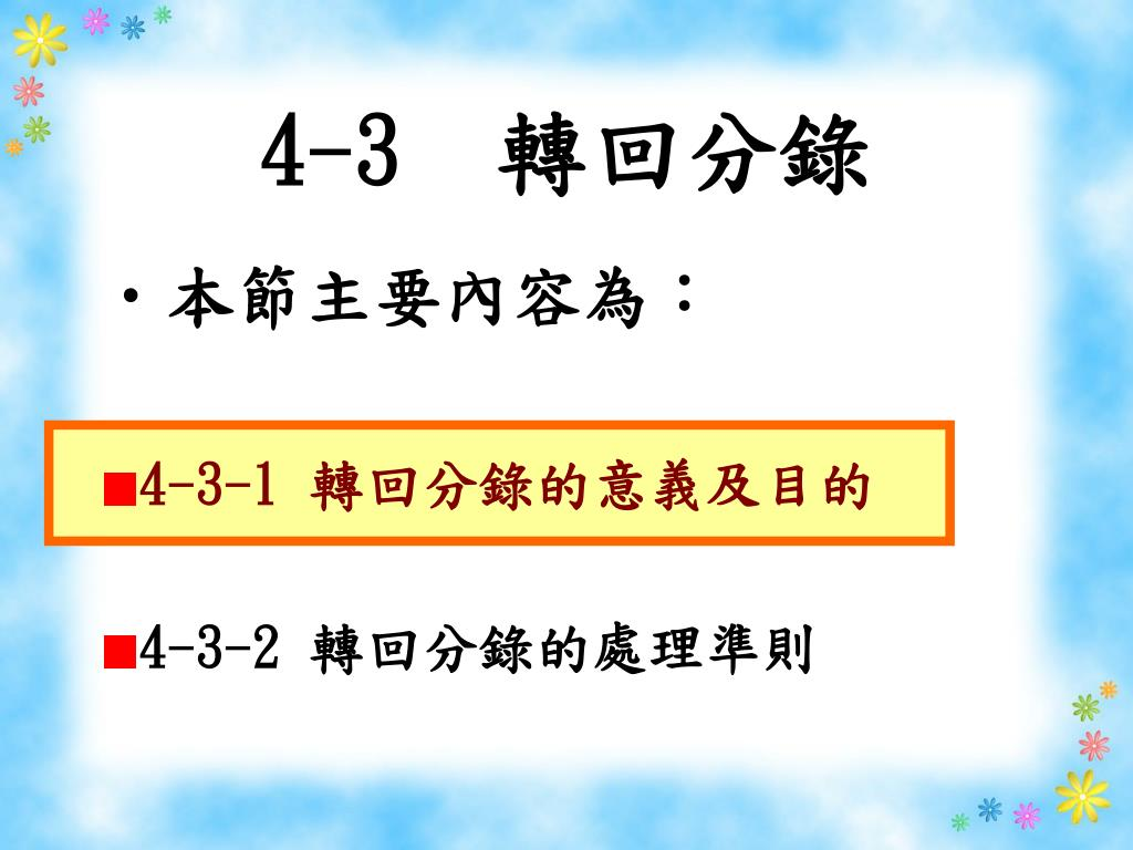 PPT - 第三章 期未會計處理程序 PowerPoint Presentation. free download - ID:6000205