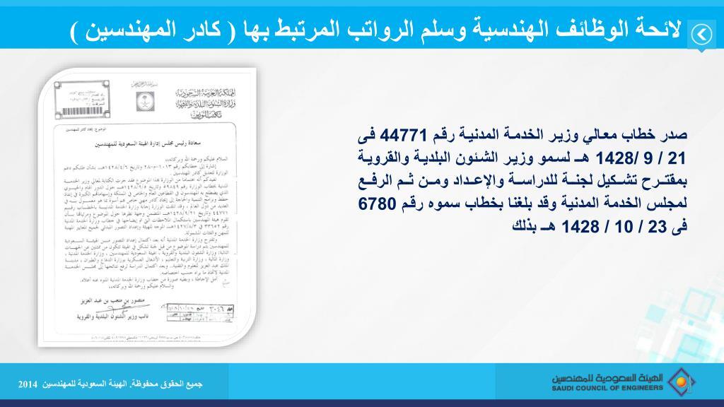 صيغة خطاب جهة العمل الهيئة السعودية للمهندسين