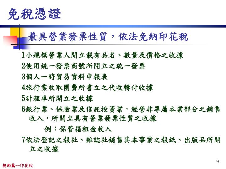 PPT - 契約篇 -- 印 花稅 PowerPoint Presentation - ID:6003965