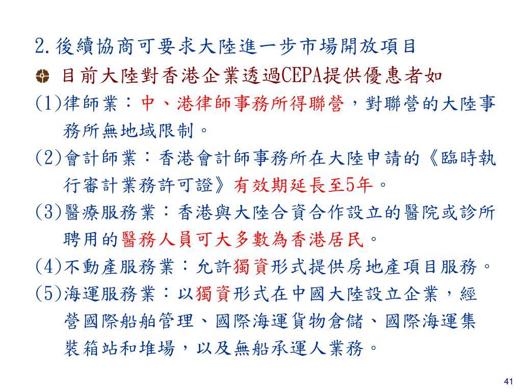 PPT - ECFA 簽訂後臺灣經濟 的機會與挑戰 PowerPoint Presentation - ID:6004387