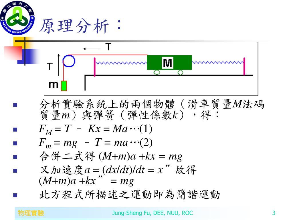 PPT - 實驗三 : PowerPoint Presentation, free download - ID:6013423