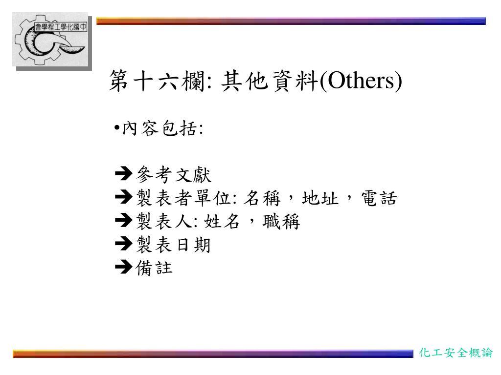 PPT - 物質安全資料表 (MSDS) PowerPoint Presentation, free download - ID:6028772