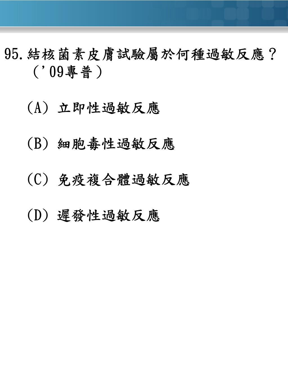 PPT - 內外科 護理 主題十一: 呼吸系統疾患之護理 (51~100) PowerPoint Presentation - ID:6033520