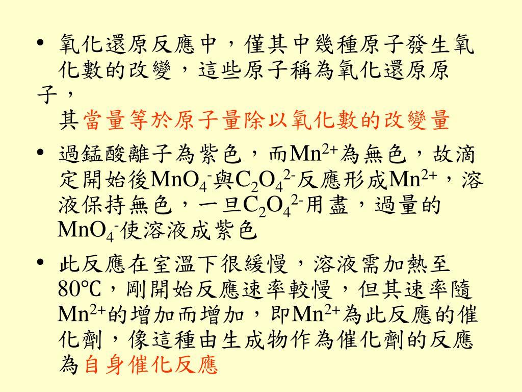 PPT - 實驗九 氧化還原滴定-草酸鹽之分析 PowerPoint Presentation - ID:6038201
