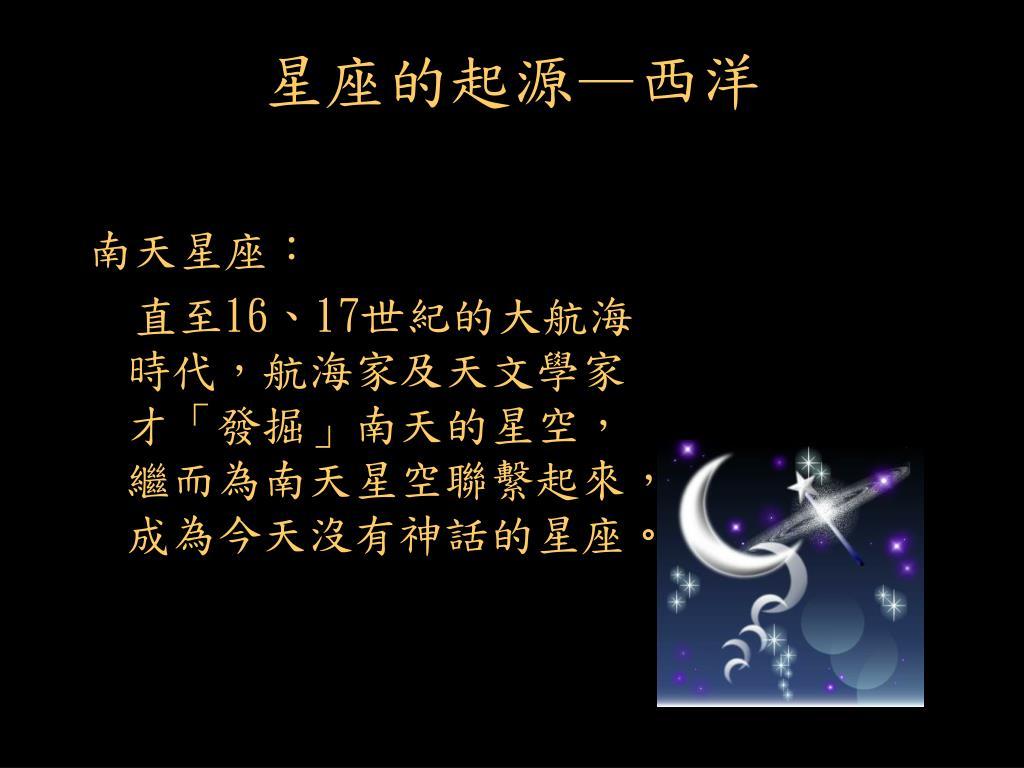 PPT - 星星點點名排排隊 PowerPoint Presentation. free download - ID:6038830
