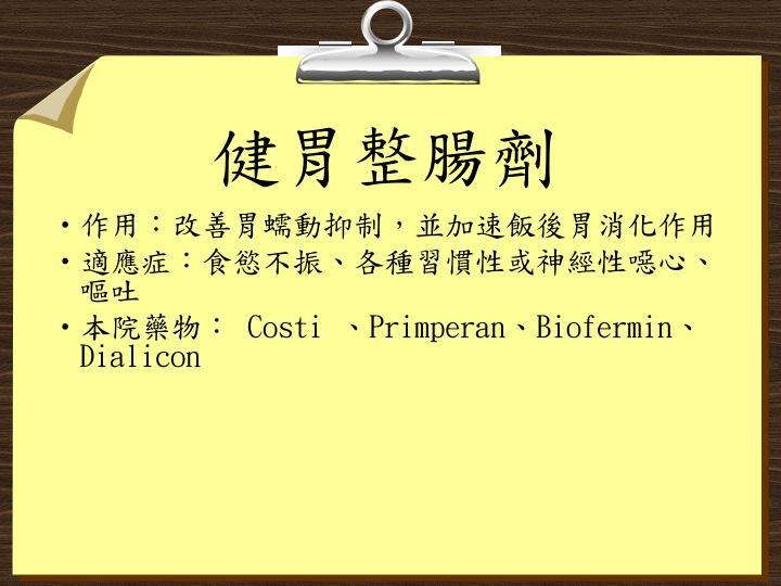 "PPT - 就是 "" 胃 "" 您好 -- 胃腸用藥 PowerPoint Presentation - ID:6041025"