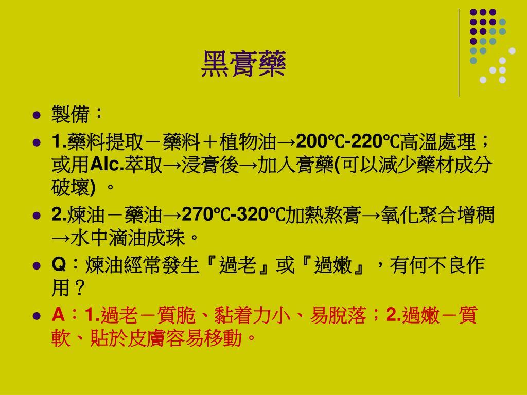 PPT - 中藥製劑學 -黑膏藥 PowerPoint Presentation. free download - ID:6046235