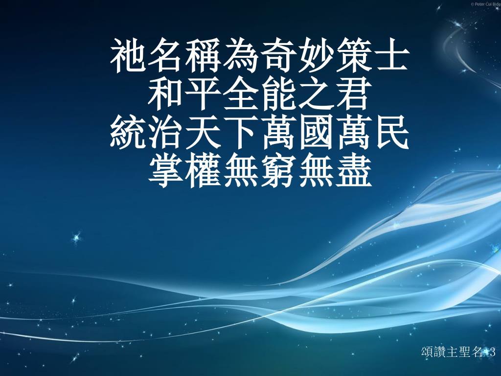 PPT - 頌讚主聖名 PowerPoint Presentation, free download - ID:6054389