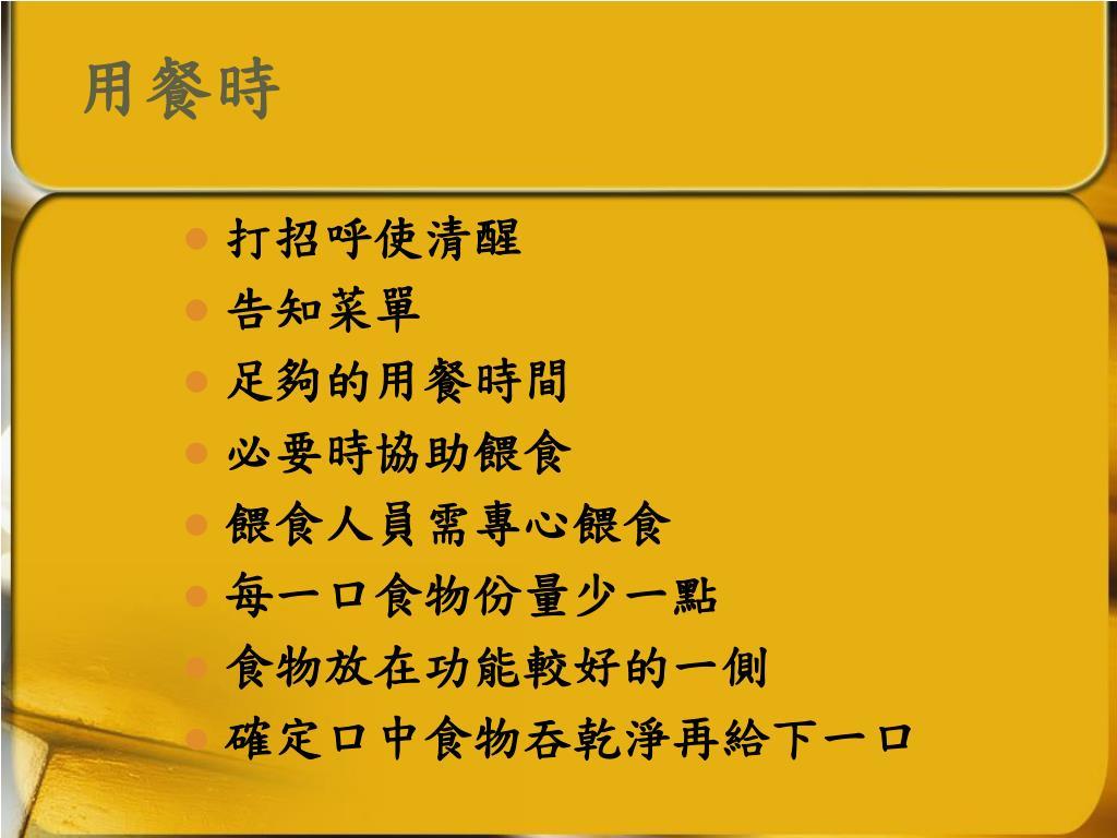 PPT - 吞嚥困難之營養照護 PowerPoint Presentation, free download - ID:6056223