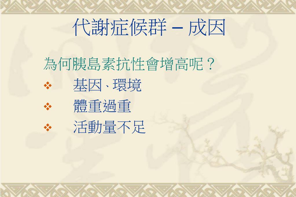 PPT - 代謝癥候群 PowerPoint Presentation, free download - ID:6056276