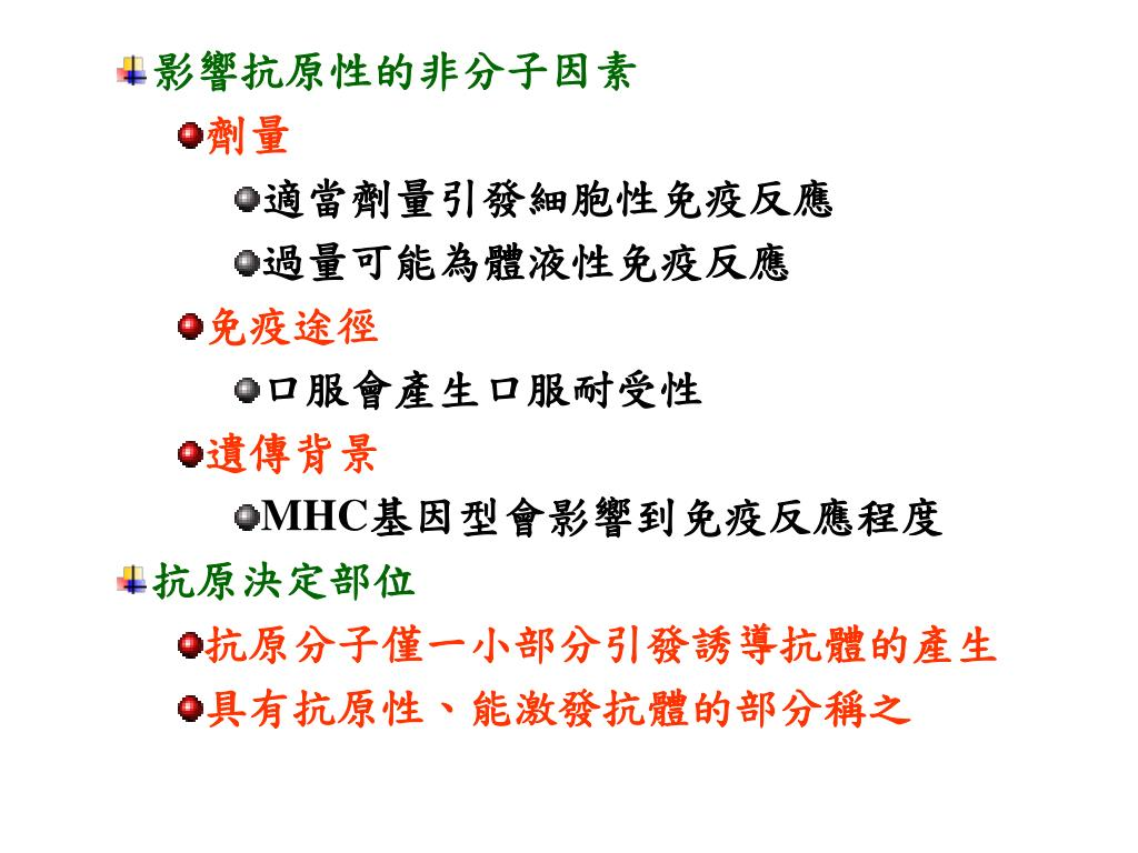 PPT - 免疫學概論 PowerPoint Presentation. free download - ID:6070074