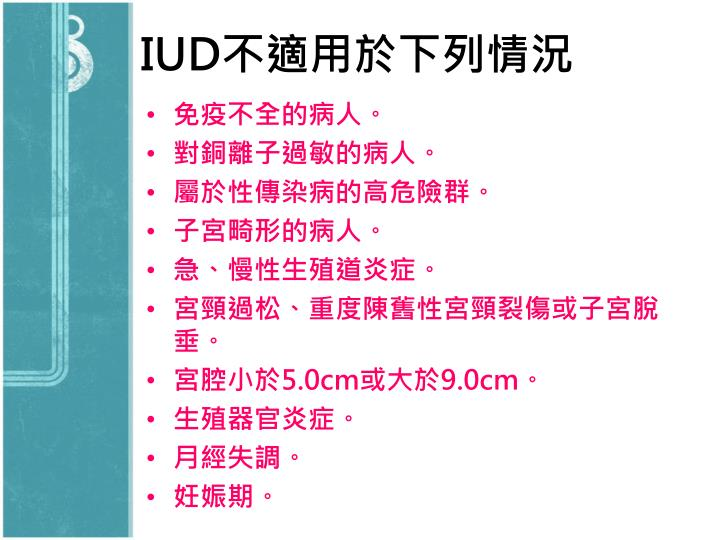PPT - 子宮內避孕器 Intrauterine contraceptive device PowerPoint Presentation - ID:6070202