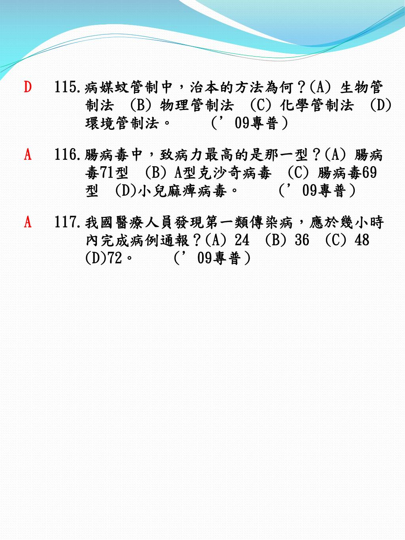 PPT - 社區公共衛生護理 主題十四: 傳染病 防治與護理 ( 共 141 題 ) PowerPoint Presentation - ID:6071371