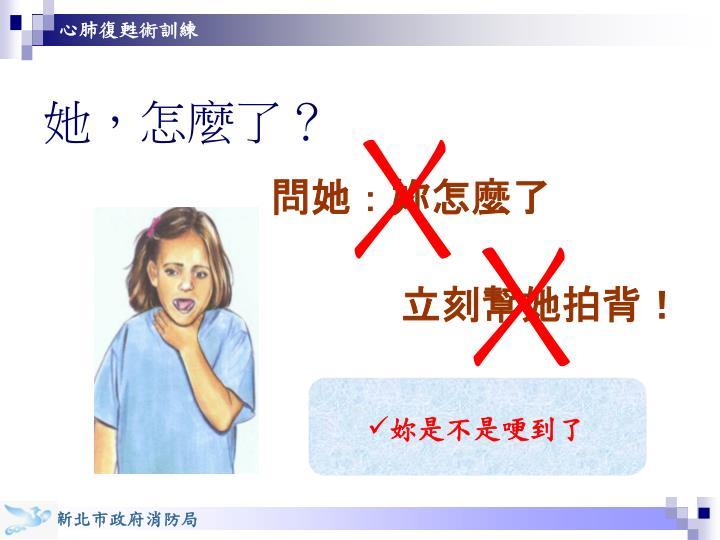 PPT - 成人心肺復甦術訓練 C ardio P ulmany R esuscitation Training Cross American Heart Association 2010 Version PowerPoint Presentation ...