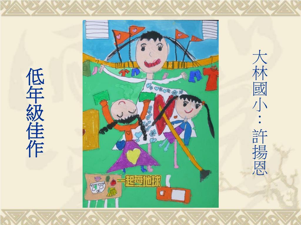 PPT - 慶祝母親節繪畫比賽 PowerPoint Presentation. free download - ID:6074912
