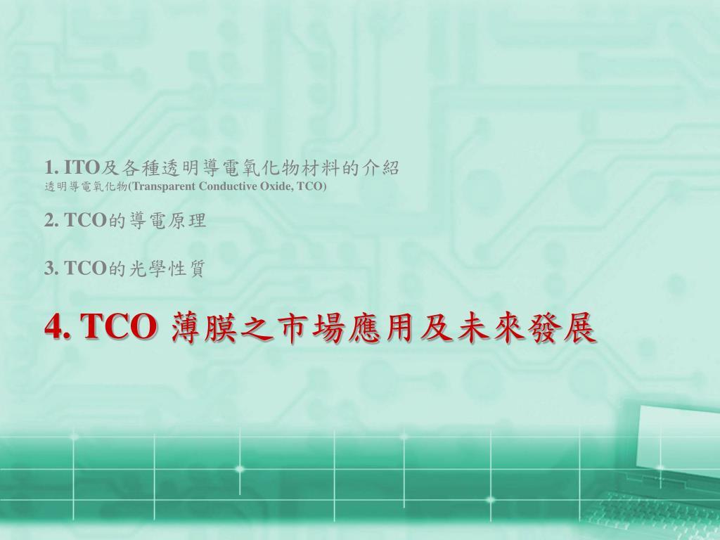 PPT - 透明導電薄膜 (TCO) 之原理及其應用發展 PowerPoint Presentation - ID:6082717