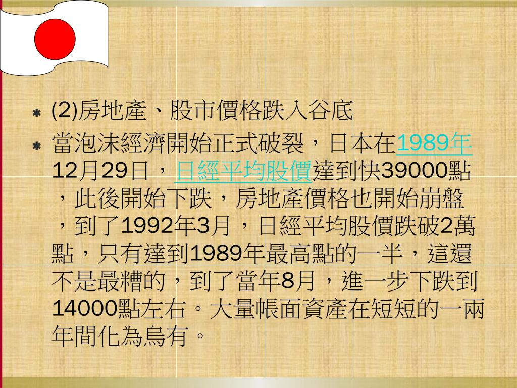PPT - 日本泡沫經濟 Japan's Bubble Economy PowerPoint Presentation - ID:6089635