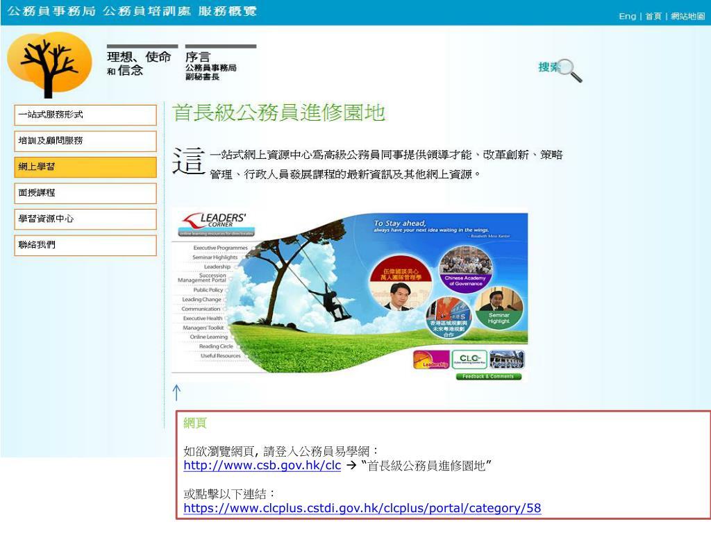 "PPT - 網頁 如欲瀏覽網頁 . 請登入公務員易學網: csb.hk/clc "" 公務相關法律知識 "" 或點擊以下連結: PowerPoint ..."
