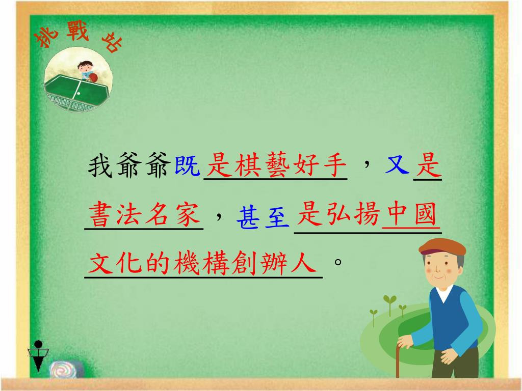 PPT - 遞進複句: PowerPoint Presentation, free download - ID:6129302