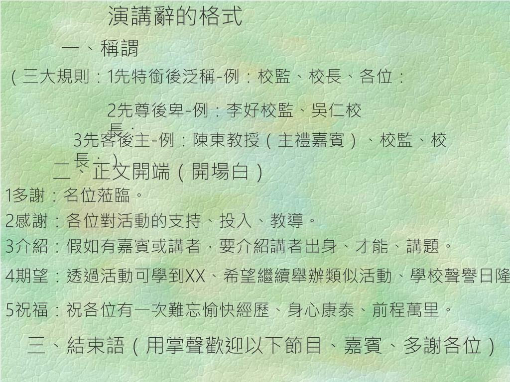 PPT - 中國語文科教學簡報 PowerPoint Presentation, free download - ID:6129719