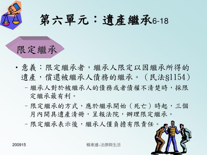PPT - 法律與生活 -6 :遺產繼承 PowerPoint Presentation - ID:6130760