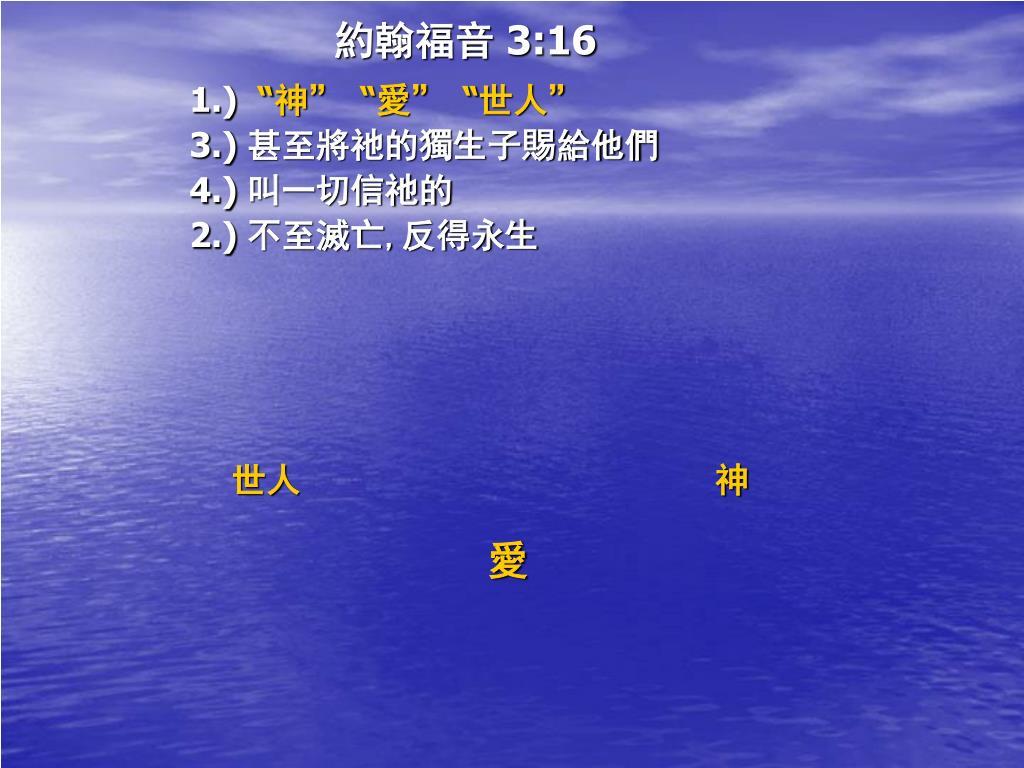 PPT - 約翰福音 3:16 一節經文傳福音法 PowerPoint Presentation - ID:6130842